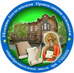 ЧОУ «Иоанно-Богословская Православная основная общеобразовательная школа при СПБММ»
